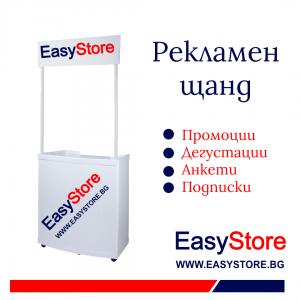 Рекламен щанд