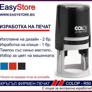 Colop Printer R50