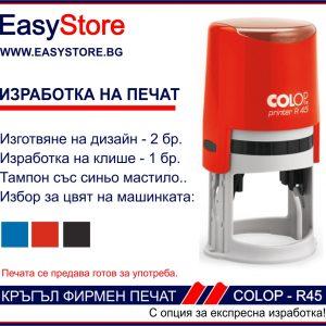 Colop Printer R45