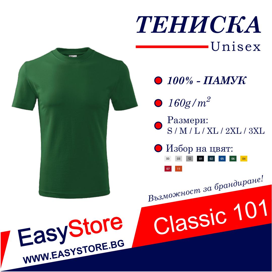 Рекламна тениска Classic 101