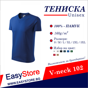 Рекламна тениска V-NECK 102