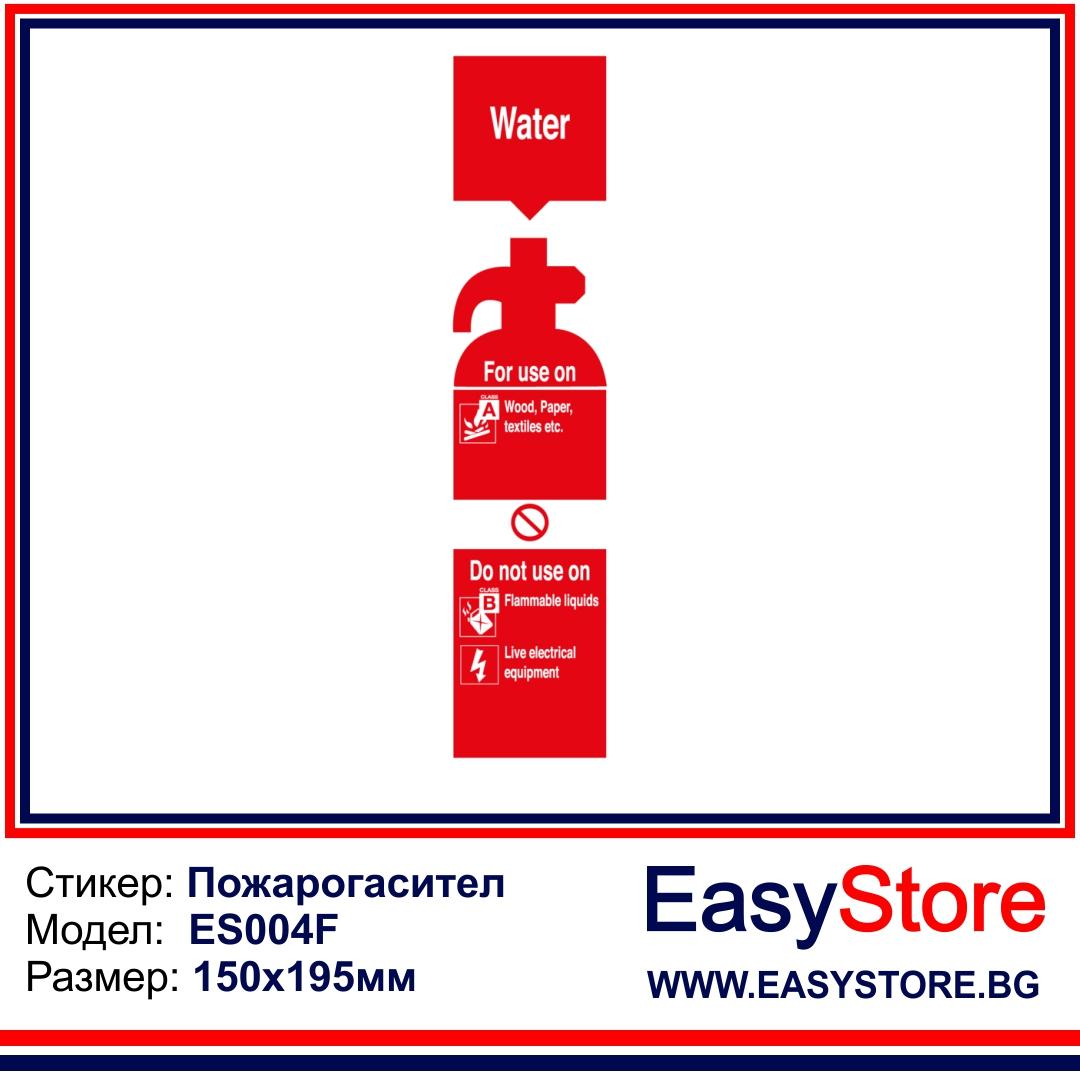 Стикер воден пожарогасител