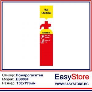 Стикер химически пожарогасител