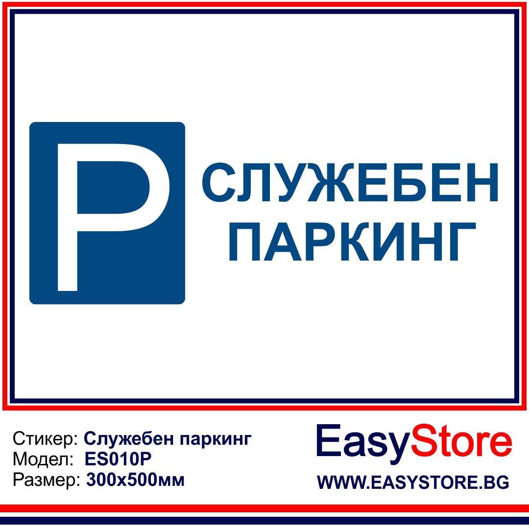 Стикер служебен паркинг