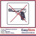Стикер забранено влизането с оръжие