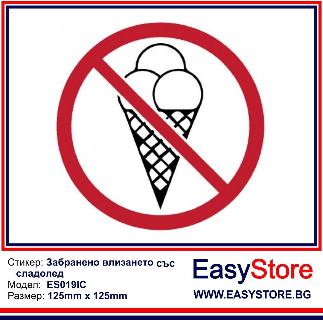 Стикер забранено влизането със сладолед