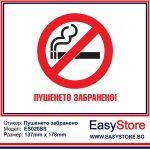 Стикер пушенето забранено