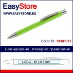 Зелена Метална Рекламна Химикалка 1930113