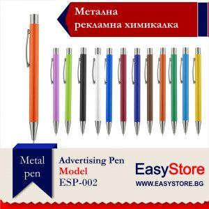 РекламниХимикалки