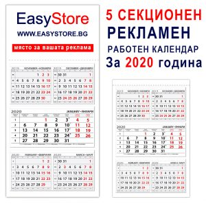 РАБОТЕН КАЛЕНДАР ЗА 2020