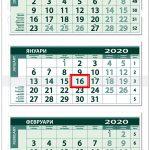 Рекламен-работен-календар-2020-зелен