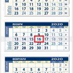 Рекламен-работен-календар-2020-ново