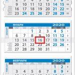 Рекламен-работен-календар-2020-светоло-син