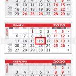 Рекламен-работен-календар-2020-червен