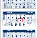 Рекламен-работен-календар-2020