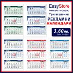 Рекламен работен календар