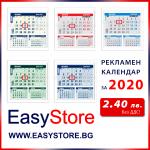Рекламен календар