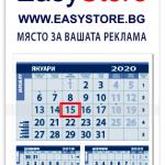 Рекламен календар модел 5