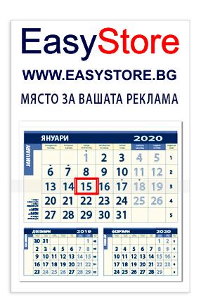 Рекламен календар модел 4