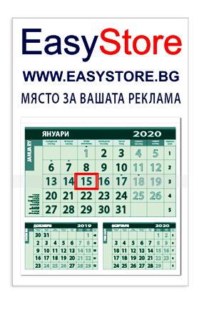 Рекламен календар модел 3