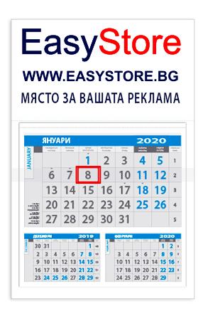 Рекламен календар оел 2