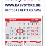 Рекламен календар модел 1