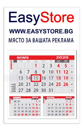 Рекламен календар -1